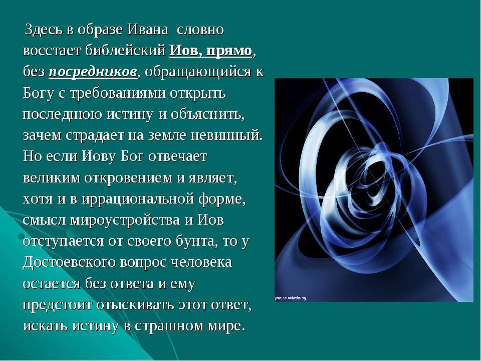Здесь в образе Ивана словно восстает библейский Иов, прямо, без посредников, ...