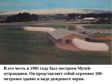 В его честь в 1985 году был построен Музей-аттракцион. Он представляет собой ...