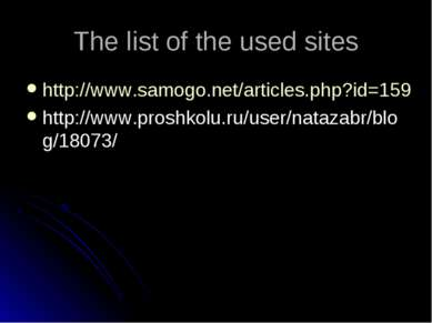 The list of the used sites http://www.samogo.net/articles.php?id=159 http://w...