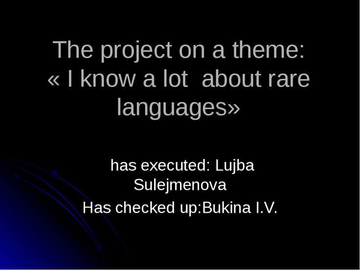 The project on a theme: « I know a lot about rare languages» has executed: Lu...