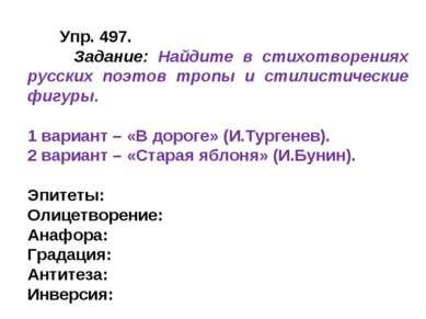 Упр. 497. Задание: Найдите в стихотворениях русских поэтов тропы и стилистиче...