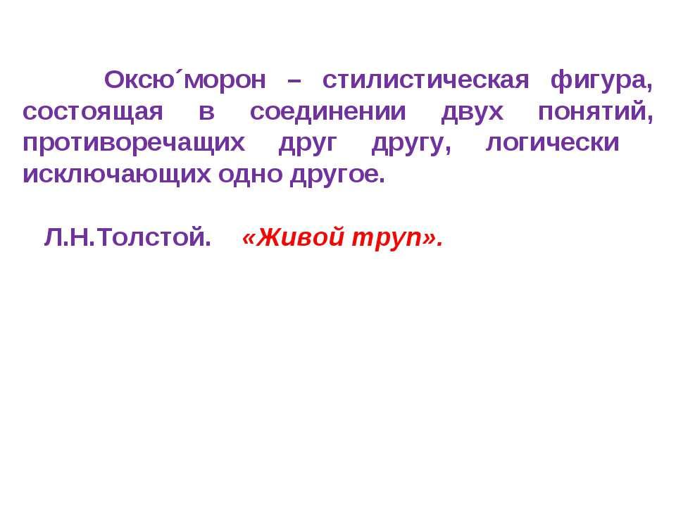 Оксю´морон – стилистическая фигура, состоящая в соединении двух понятий, прот...