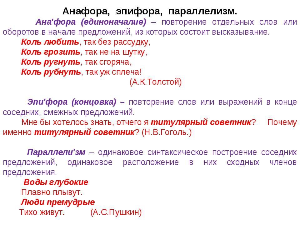 Анафора, эпифора, параллелизм. Ана'фора (единоначалие) – повторение отдельных...