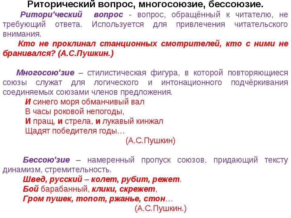 Риторический вопрос, многосоюзие, бессоюзие. Ритори'ческий вопрос - вопрос, о...