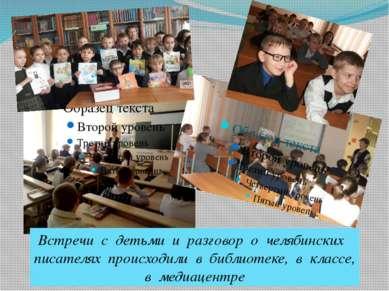 Встречи с детьми и разговор о челябинских писателях происходили в библиотеке,...