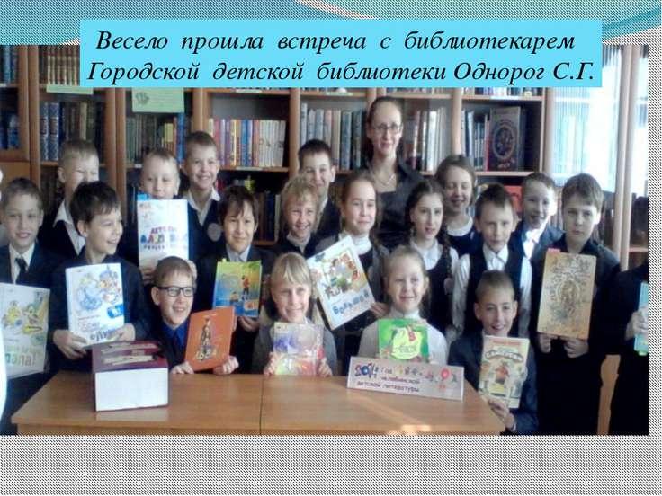 Весело прошла встреча с библиотекарем Городской детской библиотеки Однорог С.Г.