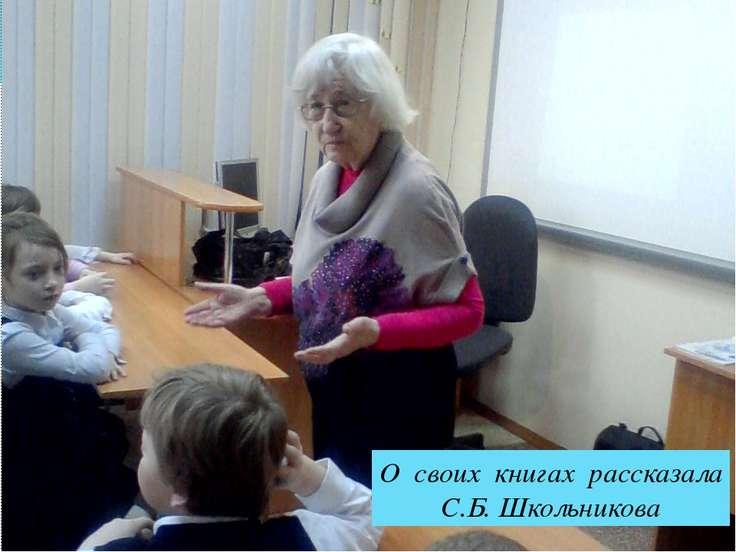 О своих книгах рассказала С.Б. Школьникова