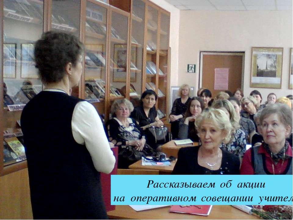 Рассказываем об акции на оперативном совещании учителей