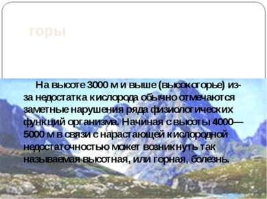 горы На высоте 3000 м и выше (высокогорье) из-за недостатка кислорода обычно ...