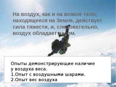 На воздух, как и на всякое тело, находящееся на Земле, действует сила тяжести...