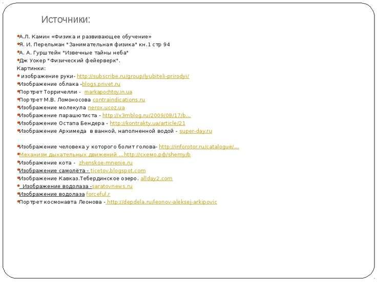 """Источники: А.Л. Камин «Физика и развивающее обучение» Я. И. Перельман """"Занима..."""