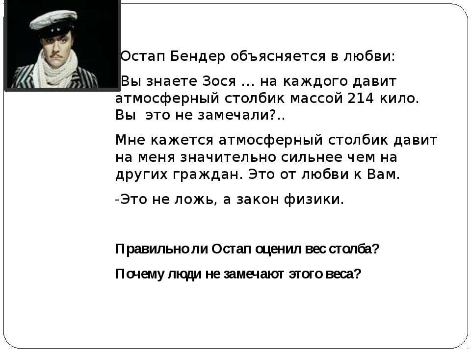 Остап Бендер объясняется в любви: -Вы знаете Зося … на каждого давит атмосфер...