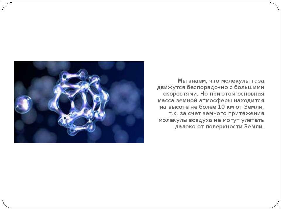 Мы знаем, что молекулы газа движутся беспорядочно с большими скоростями. Но п...