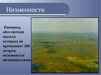 Низменности Равнины, абсолютная высота которых не превышает 200 метров, назыв...