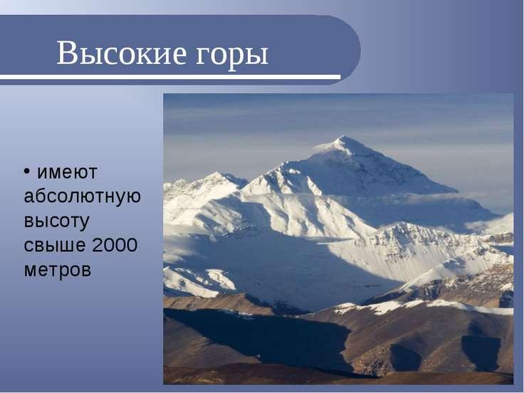 Высокие горы имеют абсолютную высоту свыше 2000 метров