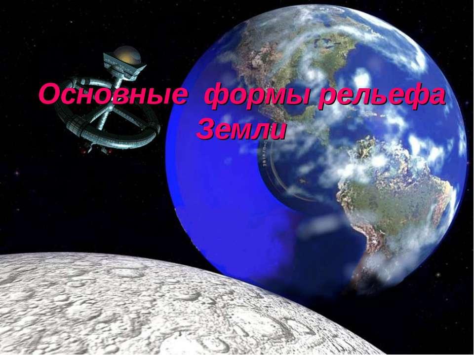 Основные формы рельефа Земли