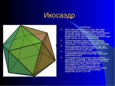 Икосаэдр Свойства: Икосаэдр можно вписать в куб, при этом, шесть взаимно перп...