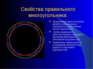 Свойства правильного многоугольника: Правильный многоугольник является вписан...