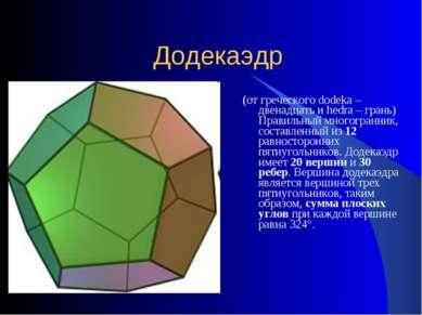 Додекаэдр (от греческого dodeka – двенадцать и hedra – грань) Правильный мног...