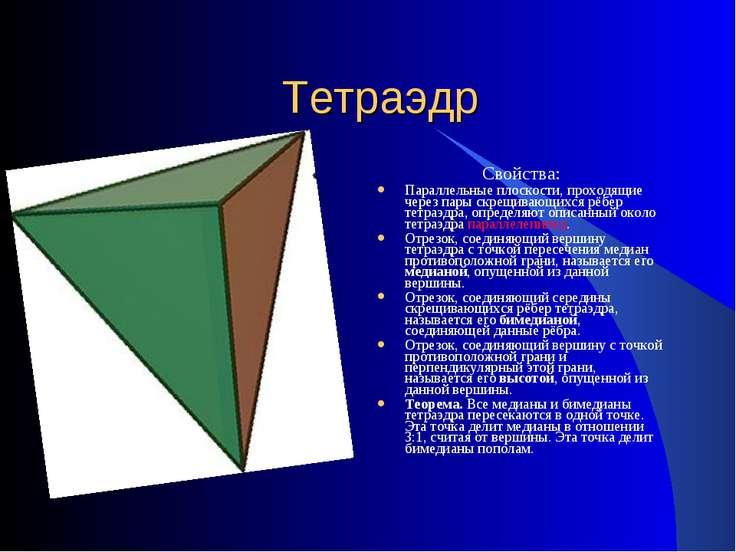 Тетраэдр Свойства: Параллельные плоскости, проходящие через пары скрещивающих...
