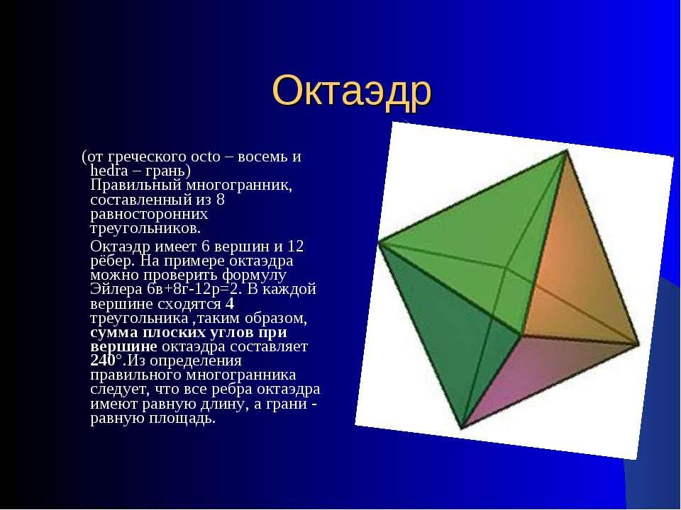 Октаэдр (от греческого octo – восемь и hedra – грань) Правильный многогранник...