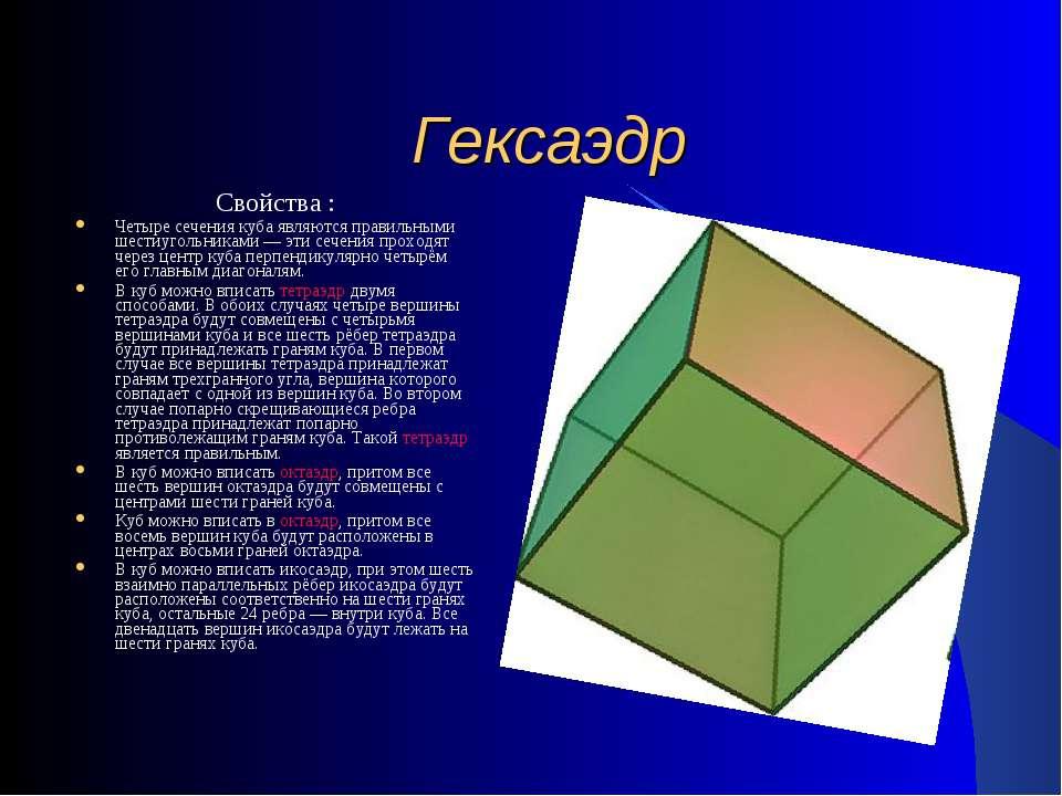 Гексаэдр Свойства : Четыре сечения куба являются правильными шестиугольниками...