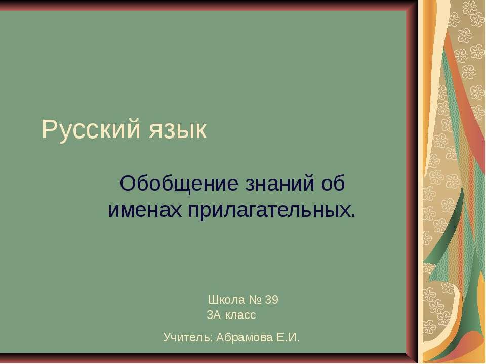 Русский язык Обобщение знаний об именах прилагательных. Школа № 39 3А класс У...