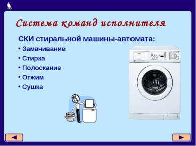 Система команд исполнителя СКИ стиральной машины-автомата: Замачивание Стирка...