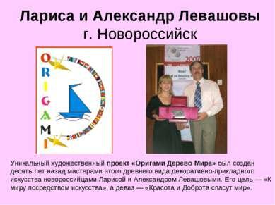 Лариса и Александр Левашовы г. Новороссийск Уникальный художественный проект ...