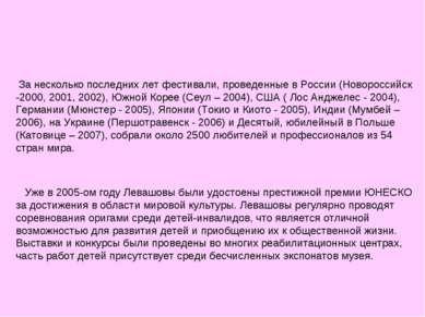 За несколько последних лет фестивали, проведенные в России (Новороссийск -200...