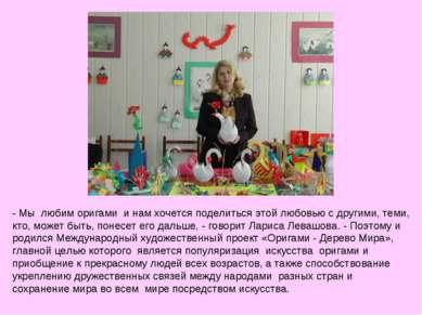 - Мы любим оригами и нам хочется поделиться этой любовью с другими, теми, кт...