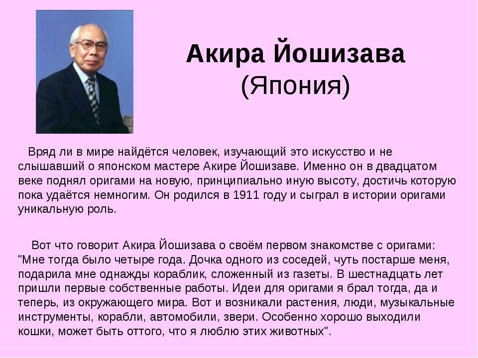 Акира Йошизава (Япония) Вряд ли в мире найдётся человек, изучающий это иск...