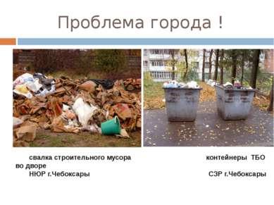 Проблема города ! cвалка строительного мусора контейнеры ТБО во дворе НЮР г.Ч...