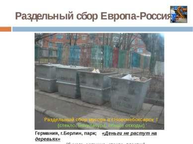 Раздельный сбор Европа-Россия Германия, г.Берлин, парк; «Деньги не растут на ...