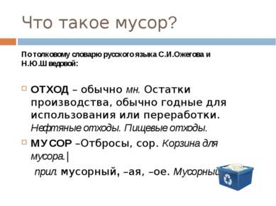 Что такое мусор? По толковому словарю русского языка С.И.Ожегова и Н.Ю.Шведов...
