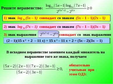 Решите неравенство: 3) знак выражения совпадает со знак выражения В исходном ...