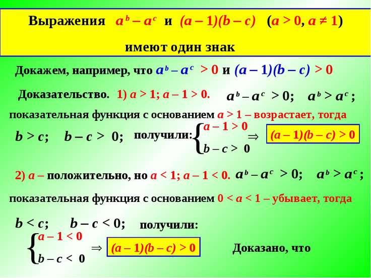 Докажем, что выражения a b – a с и (a – 1)(b – с) имеют один знак ( а > 0, а ...