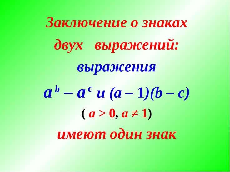 Заключение о знаках двух выражений: выражения a b – a с и (a – 1)(b – с) ( а ...