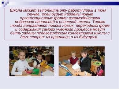 Школа может выполнить эту работу лишь в том случае, если будут найдены новые ...