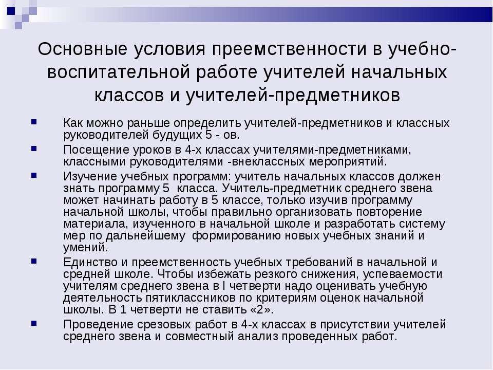 Основные условия преемственности в учебно-воспитательной работе учителей нача...