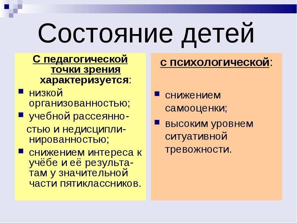 Состояние детей С педагогической точки зрения характеризуется: низкой организ...