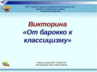 Викторина «От барокко к классицизму» МОУ «Заинская средняя общеобразовательна...
