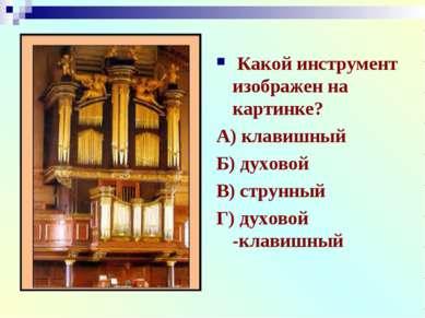Какой инструмент изображен на картинке? А) клавишный Б) духовой В) струнный Г...