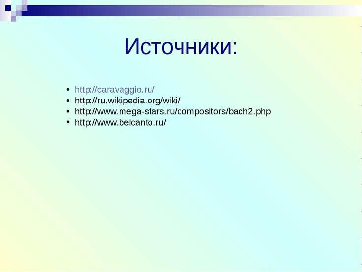 Источники: http://caravaggio.ru/ http://ru.wikipedia.org/wiki/ http://www.meg...