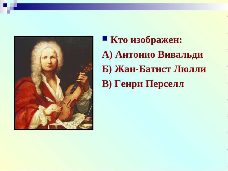 Кто изображен: А) Антонио Вивальди Б) Жан-Батист Люлли В) Генри Перселл