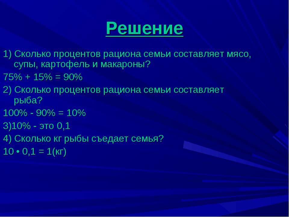 Решение 1) Сколько процентов рациона семьи составляет мясо, супы, картофель и...