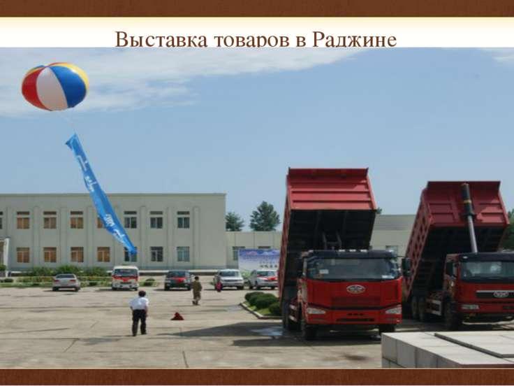 Выставка товаров в Раджине