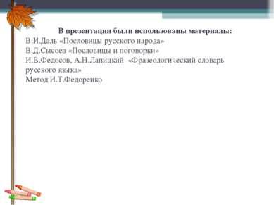 В презентации были использованы материалы: В.И.Даль «Пословицы русского народ...