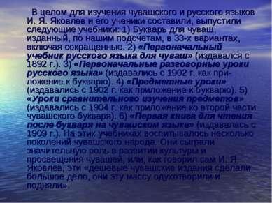 В целом для изучения чувашского и русского языков И. Я. Яковлев и его ученики...