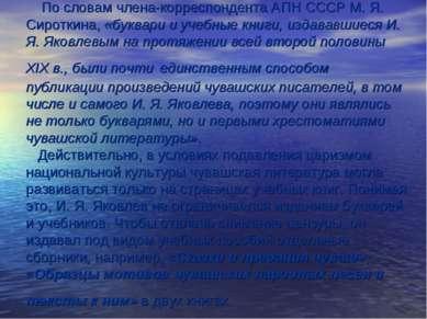По словам члена-корреспондента АПН СССР М. Я. Сироткина, «буквари и учебные к...